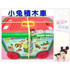 麗嬰兒童玩具館~正台灣製ST安全玩具-小小BABY樂高積木.小兔滑行車積木款