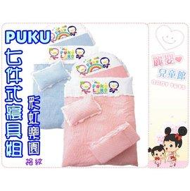 麗嬰兒童玩具館~PUKU藍色企鵝-33302彩虹樂園嬰兒床七件組