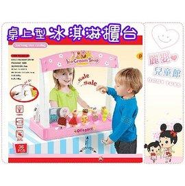 麗嬰兒童玩具館~扮家家酒-女孩廚房仿真玩具.桌上型冰淇淋販售櫃附聲光收銀機