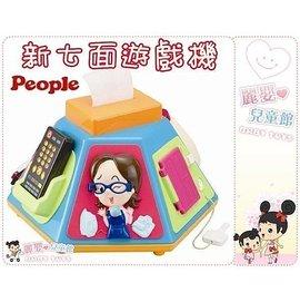 麗嬰兒童玩具館~日本People專櫃安全玩具-新超級多功能七面遊戲機-公司貨(改版新款)