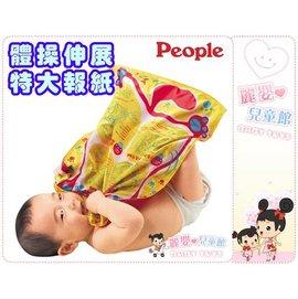 麗嬰兒童玩具館~日本People-寶寶愛運動-baby的動感體操伸展玩具-踢踢腳四倍特大報紙