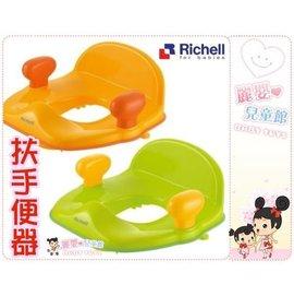麗嬰兒童玩具館~日本利其爾RICHELL幼兒輔助便器.止滑的馬桶坐墊(公司貨)