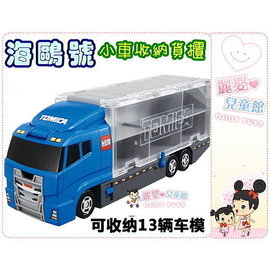 麗嬰兒童玩具館~TOMY-TOMICA多美小車收納盒-海鷗號可收纳13台小車停車場提盒