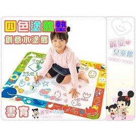 麗嬰兒童玩具館~日本書育玩具-專利-百變彩繪四色塗鴉墊-水筆畫布畫毯 -麗嬰國際公司貨