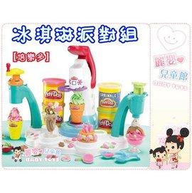 麗嬰兒童玩具館~培樂多Play-Doh創意DIY黏土/冰淇淋派對遊戲組(附4色黏土)