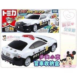 麗嬰兒童玩具館~TOMY-TOMICA多美小車專用收納盒-日本道路巡鑼警車停車場-麗嬰國際