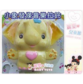 麗嬰兒童玩具館~陪伴BABY睡覺最佳伴侶-聲音柔和悅耳小兔/大象發條音樂鈴