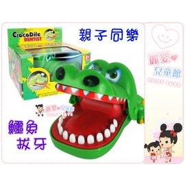 麗嬰兒童玩具館~親子同樂屋-瘋狂鱷魚拔牙齒-鱷魚咬咬樂.超刺激有趣的唄