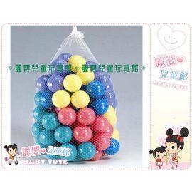 麗嬰兒童玩具館~親親.球屋球池使用/100顆軟質空心球彩球.8cm加大款.網袋裝