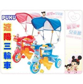 麗嬰兒童玩具館~puku藍色企鵝-台灣製遮陽篷三輪車.大底盤可調後控推把親子車