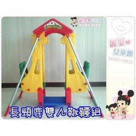 麗嬰兒童玩具館~台製精品-長頸鹿庭園盪鞦韆-小朋友最愛雙人鞦韆