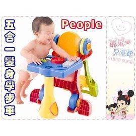 麗嬰兒童玩具館~日本People專櫃安全玩具-5合1變身學步車-公司貨新貨到