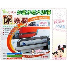 麗嬰兒童玩具館~YIP-BABY超大款加高加長床欄.160*60床邊護欄-台製精選