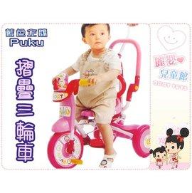 麗嬰兒童玩具館~藍色企鵝puku-攜帶方便專利摺疊三輪車-腳踏車