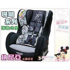 麗嬰兒童玩具館~欣康納尼亞Nania珊瑚系列旗艦款汽座--法國原裝0-4歲汽車安全座椅(新到貨)