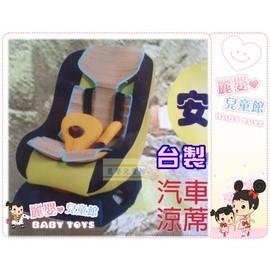 麗嬰兒童玩具館~台灣製-燈心藺草.夏天散熱效果佳的涼蓆墊-推車/汽座多款