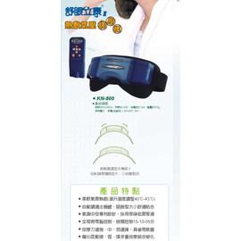 KN-800頂級眼睛按摩熱敷器
