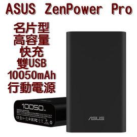 【10050mAh】雙USB 華碩 ASUS ZenPower Pro 名片型行動電源/原廠高容量/快充/移動電源/快速充電