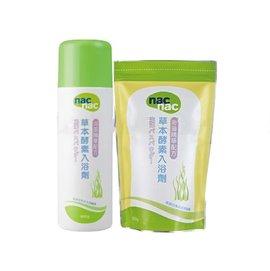 nac nac 草本酵素入浴劑超值組(1罐+1包)