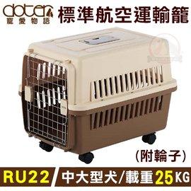 ~來店 1750~JUNBAI寵愛物語RU22運輸提籠.航空寵物外出籠 ^(附底盤 輪子^