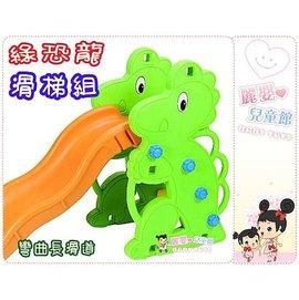 麗嬰兒童玩具館~遊戲房最愛-台製安全玩具-單人溜滑梯-綠恐龍加長版彎曲滑道