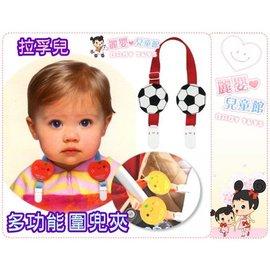 麗嬰兒童玩具館~拉孚兒-台製寶貝多功能圍兜夾.棉被夾-可掛奶嘴/玩具/固齒器-多款