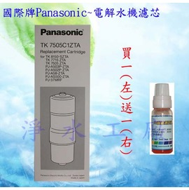 【淨水工廠】《免運費》《送PH酸鹼測試液》國際牌Panasonic電解水機濾心TK7505C1ZTA/TK-7505C1ZTA