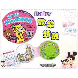 麗嬰兒童玩具館~風車圖書音樂有聲書-咚!咚!baby歡樂鈴鼓-可當推車音樂鈴吊掛玩具