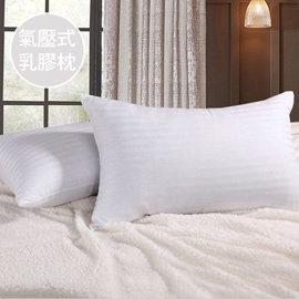 SIMPLE LIVING 系列 『氣壓式乳膠枕』-1入