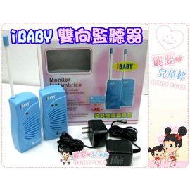 麗嬰兒童玩具館~雙向收訊嬰兒監聽器對講機(老人病人看護適用).台製雙頻樓上下可用