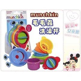 麗嬰兒童玩具館~美國MUNCHKIN寶貝沐浴洗澡玩具-毛毛蟲洗澡杯~疊疊樂小漏斗