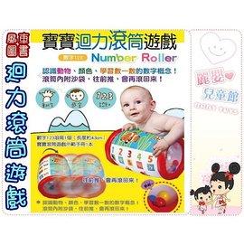 麗嬰兒童玩具館~風車圖書充氣音樂滾筒~數字 123迴力滾筒.感覺統合律動幼兒體能活動