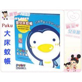 麗嬰兒童玩具館~藍色企鵝puku.嬰兒大床專用30700-大床支架蚊帳.特大床可用