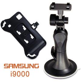 【含運、相機孔可行車中錄影】SAMSUNG Galaxy S i9000 導航及行車記錄器 萬用關節吸盤式車上固定架/真空吸附車架/360度橫放或直放均可