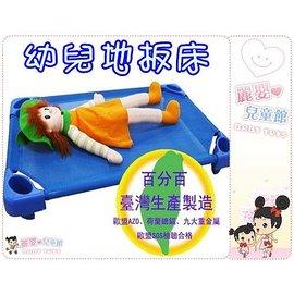 麗嬰兒童玩具館~台灣製-幼兒園專用衛生睡床.午睡床.寵物睡床.堆高收納.幼兒地板床