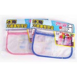 冰箱冷藏庫整理袋~台灣製!◇/冰箱冷藏庫門邊專用掛勾式收納網袋