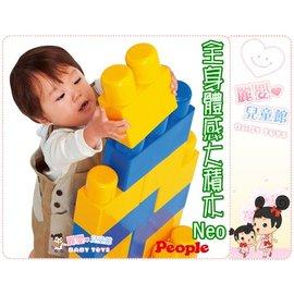 麗嬰兒童玩具館~日本People-全身體感大積木-大組合的兒童傢俱-27pc