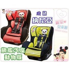 麗嬰兒童玩具館~法國欣康納尼亞Nania旗艦款汽座--卡通動物版0-4歲汽車安全座椅