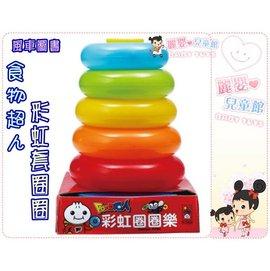 麗嬰兒童玩具館~風車圖書-food超人彩虹圈圈樂~寶寶套圈圈手眼協調優