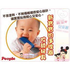 麗嬰兒童玩具館~日本People專櫃-tb116寶寶的咬牙固齒器-寶寶的搖控器咬舔玩具