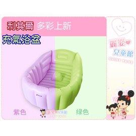 麗嬰兒童玩具館~日本利其爾RICHELL充氣式嬰兒浴盆附打氣筒(公司貨)