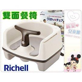 麗嬰兒童玩具館~日本利其爾RICHELL新款雙面高低二用小餐椅(公司貨)