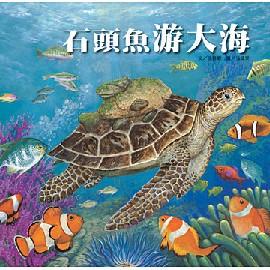 ~巧育~石頭魚遊大海~石頭動物心自然生態繪本