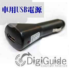 ★車充頭★ 車充充電器 800mAh (盒裝) 連接各款usb傳輸線也可當車衝 支援Apple/HTC傳輸線充電 MP3/手機/PDA 等..適用
