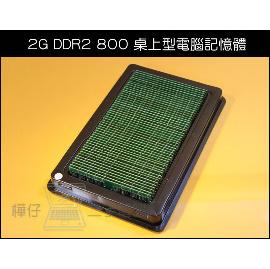 2G DDRII 800 桌上型電腦記憶體 DDR2 2GB PC 記憶體 相容DDR~2