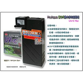 【魚舖子】Mr.Aqua 第二代動力迷你殺菌燈 (UV-C飛利浦PL-9W)~便宜賣