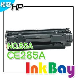 HP CE285A 黑色環保碳粉匣 85A  P1102w  M1132  M1212nf