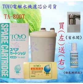《分期零利率》《免運費》《送餘氯測試液》《送省水閥》TOYO濾芯TA800T/TA-800T適用IE-900/IE-700/IE-300/BJ-501/TYH-91/TYH-81/TYH-71