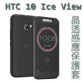 【聯強公司貨、原廠皮套】HTC 10 / M10h / M10 Ice View 晶透感應保護套/側掀手機保護套/側開保護殼 IV C100