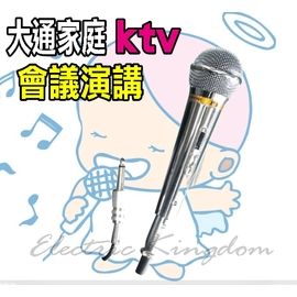 PX大通家庭KTV專用麥克風PK-620